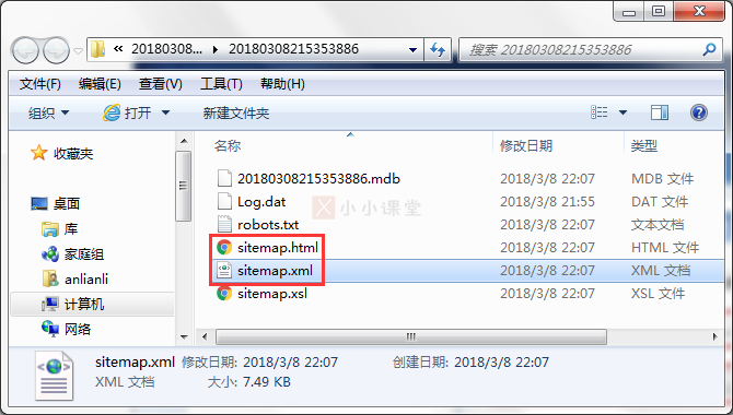 sitemap文件制作完毕