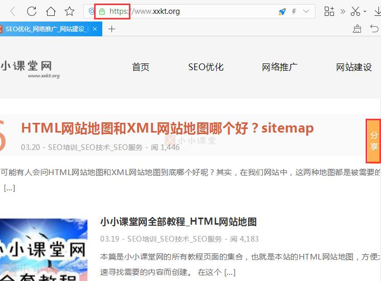 百度分享不支持HTTPS