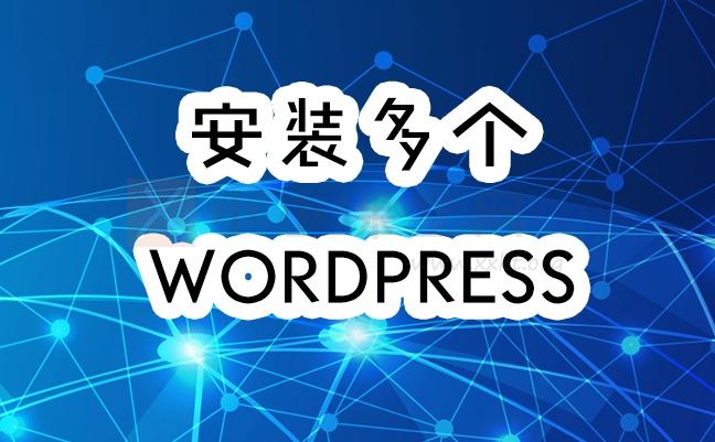安装多个WordPress