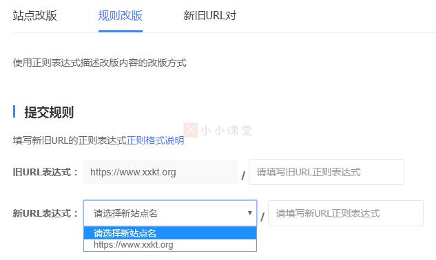 网站规则改版