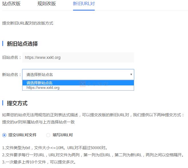 网站新旧URL对