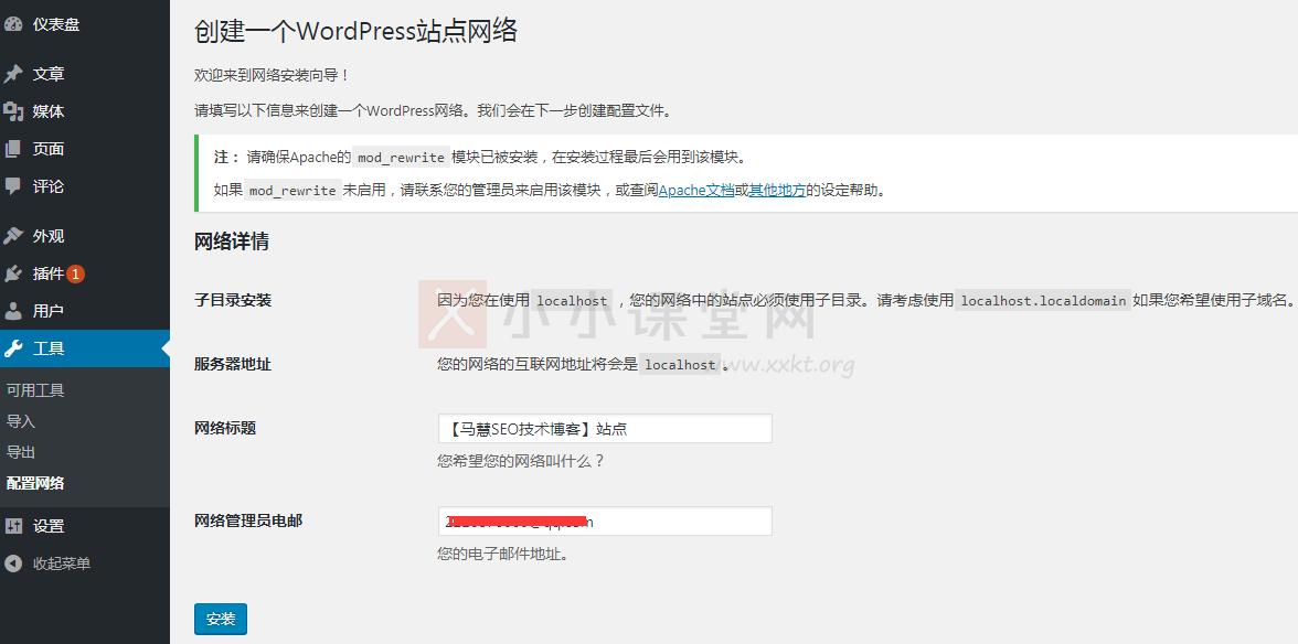 创建WordPress站点网络
