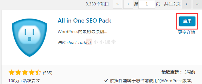 All in One SEO Pack插件
