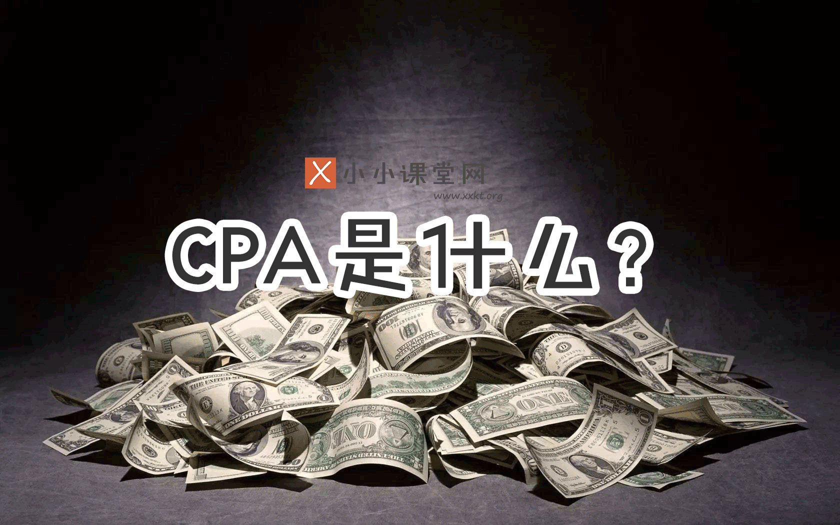 CPA广告