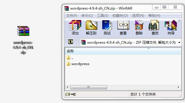 下载并解压WordPress压缩包