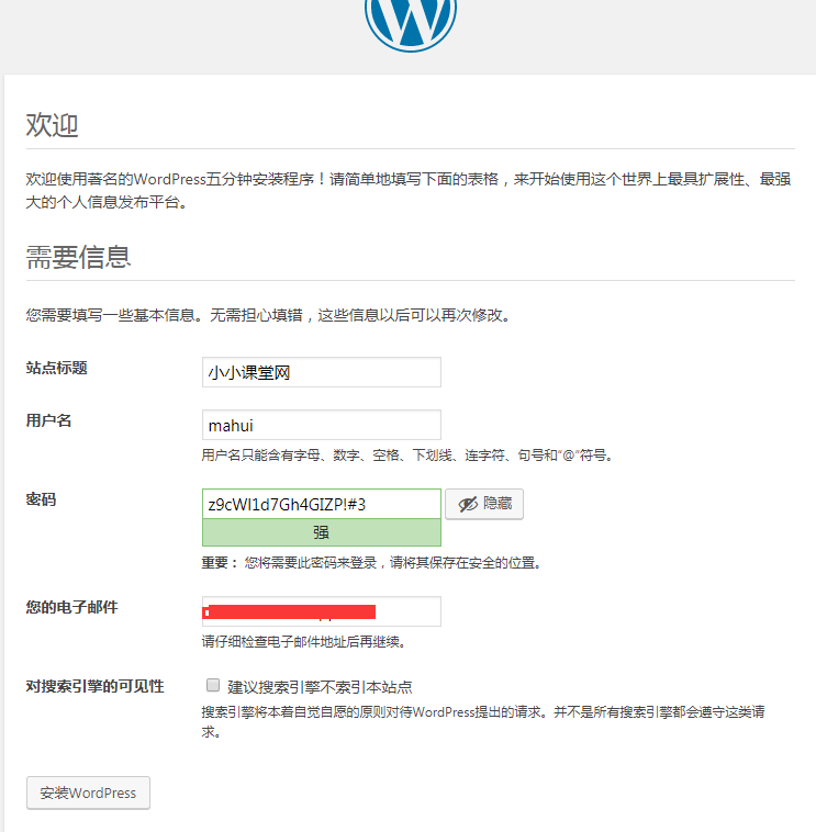 填写WordPress站点信息