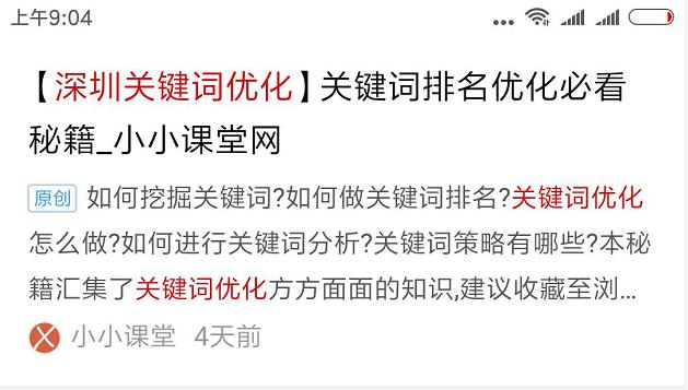 郑州seo发现修改文章的标题已经被更新