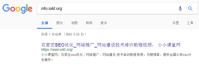 网站编入索引的示例结果