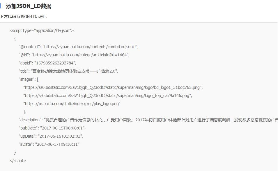 添加JSON_LD数据代码