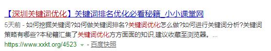 """关键词""""深圳关键词优化"""""""