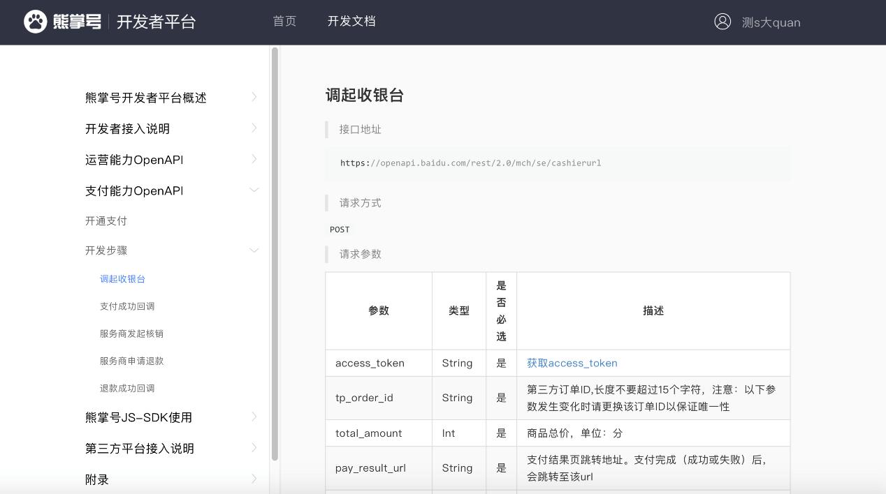 熊掌号为网站带来的改变3:更多商业模式