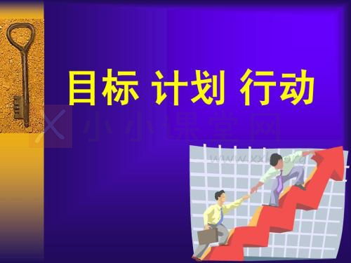 SEO经理制定计划分配