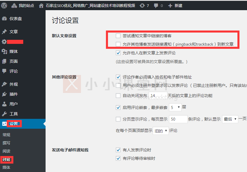 后台设置取消默认WordPress pingback和trackback