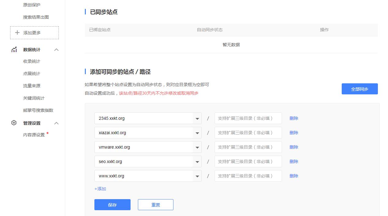 百度搜索资源平台开通了此同步功能