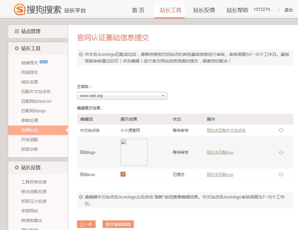 官网认证基础信息提交