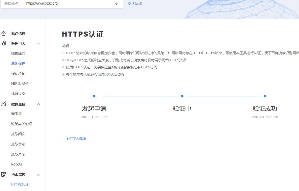 青岛百度优化:百度还专门出了HTTPS认证工具