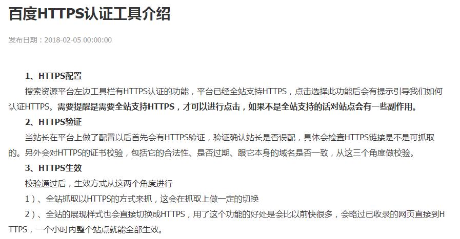 百度官方对HTTPS认证工具的介绍如下