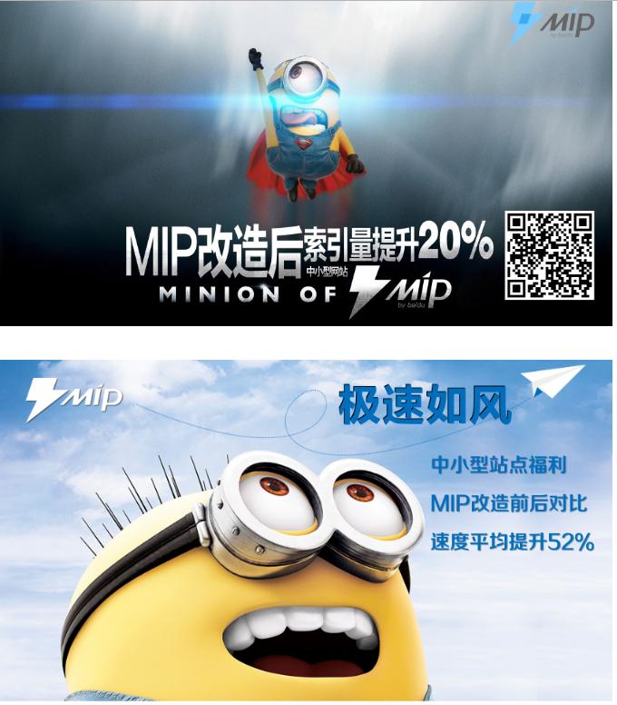 MIP改造收益