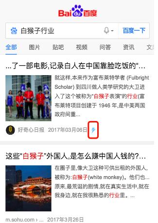 MIP页面在搜索结果页以蓝色闪电图标进行标记