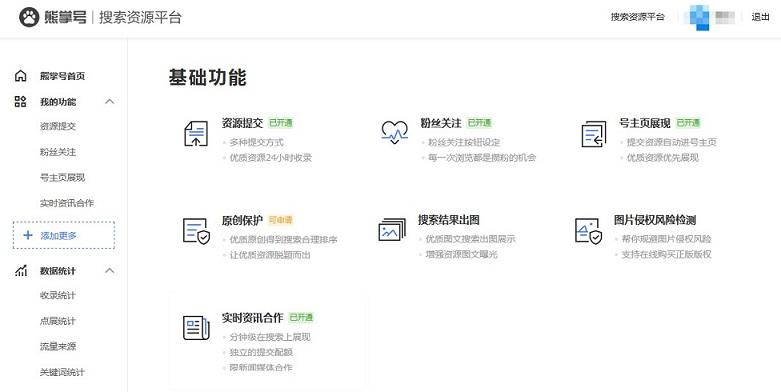 北京百度优化熊掌号保护计划升级