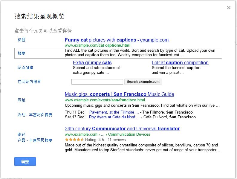 谷歌搜索结果呈现概览