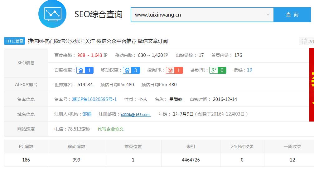微信公众号推荐站点-446万索引量