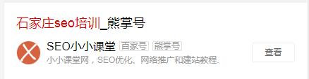 搜索【石家庄seo培训】为何推荐熊掌号【SEO小小课堂】