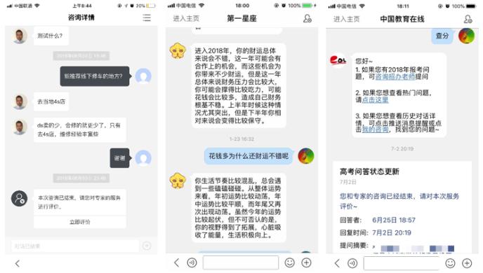 汽车大师、第一星座、中国教育在线客服系统案例