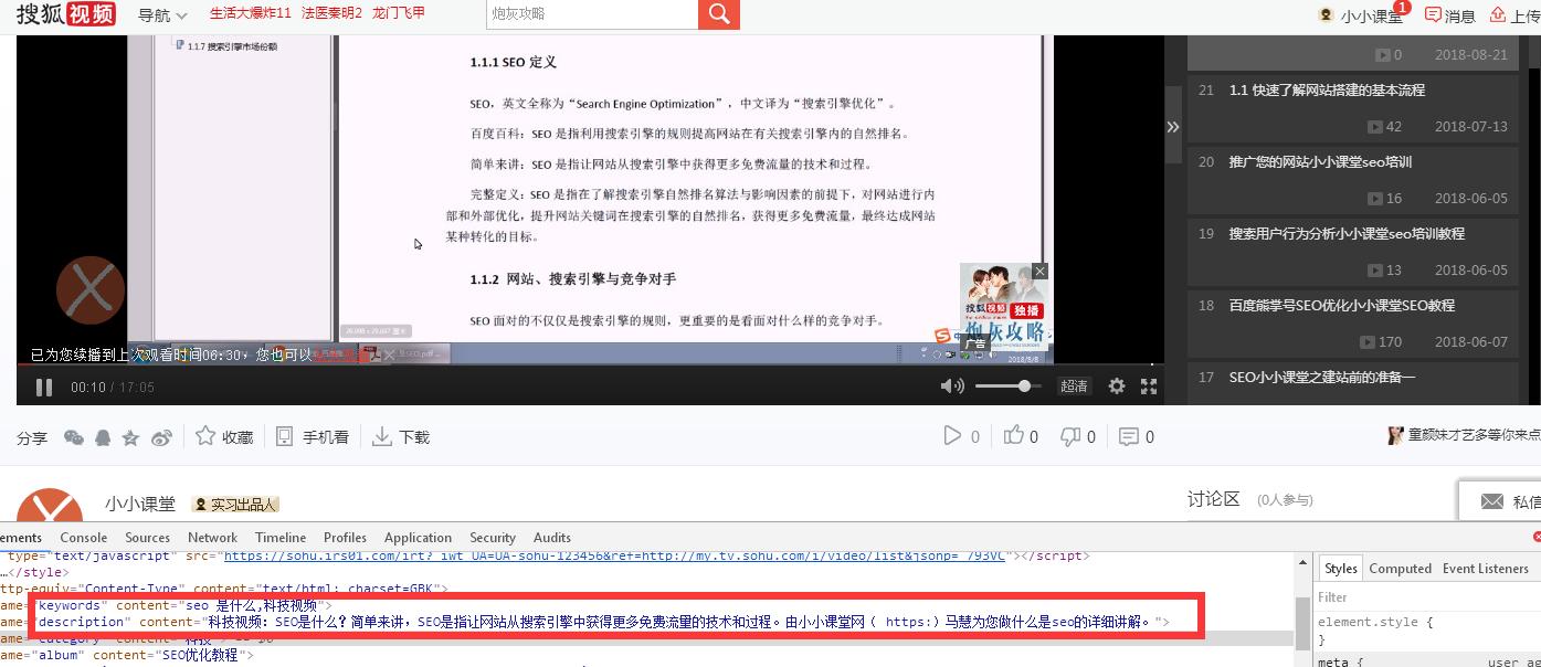 搜狐视频自媒体外链