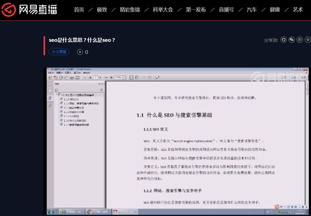 网易自媒体开放平台视频外链无效