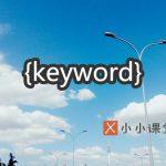 {keyword}