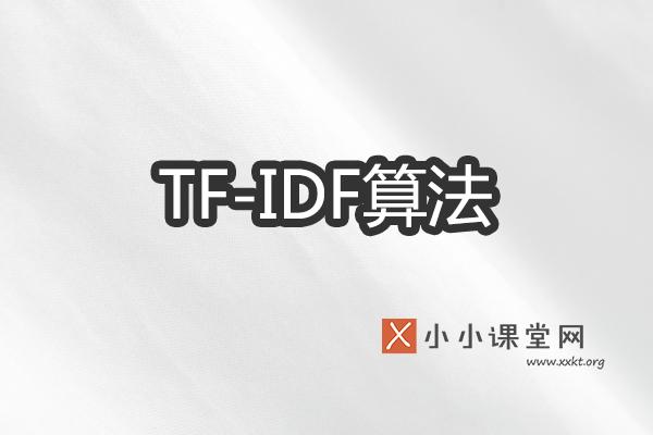 TF-IDF算法