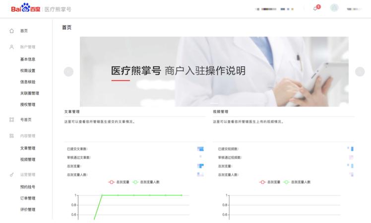 医疗服务平台