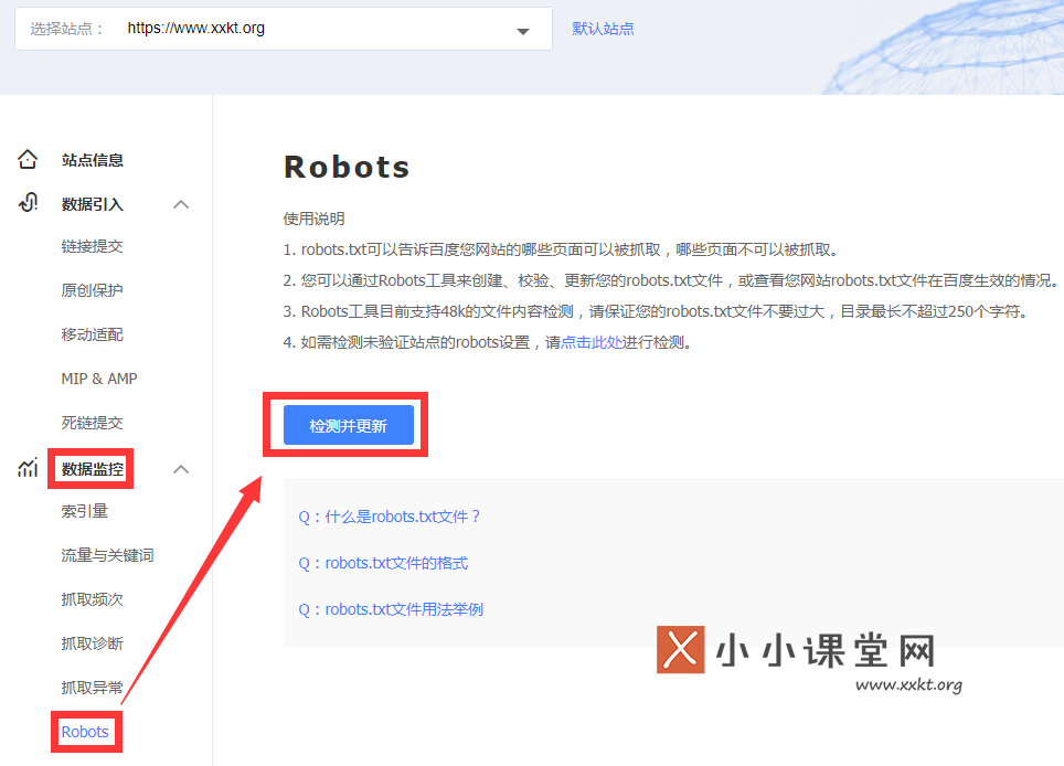 Robots检测并更新