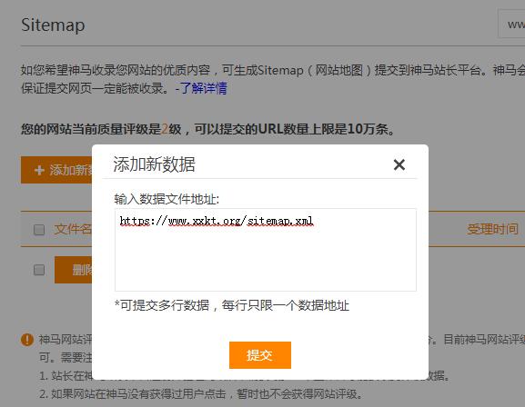 填写xml地图网址