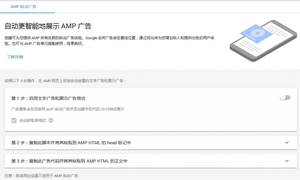 修改AMP的HTML代码
